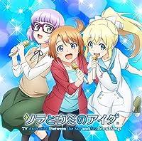 TVアニメ『ソラとウミのアイダ』ボーカルソング集