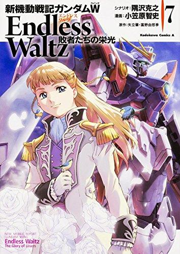 新機動戦記ガンダムW Endless Waltz 敗者たちの栄光 (7) (カドカワコミックス・エース)の詳細を見る