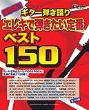 Go!Go! GUITARセレクション ギター弾き語り 保存版!! エレキで弾きたい定番 ベスト150