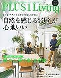 PLUS1Living No.94―大人の模様替え「自然を感じる部屋」が心地いい (別冊PLUS1 LIVING)