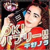 OK!バブリー!!feat. バブリー美奈子