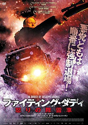 ファイティング・ダディ [DVD]