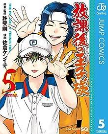 放課後の王子様 第01-04巻 Houkago no Oujisama vol 01-04