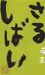 さるしばい 若草 [DVD]