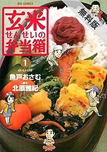玄米せんせいの弁当箱(1)【期間限定 無料お試し版】 (ビッグコミックス)
