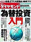 週刊 ダイヤモンド 2011年 7/23号 [雑誌]