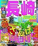 るるぶ長崎 ハウステンボス 佐世保 雲仙 '18 (国内シリーズ)
