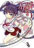 やがて魔剱のアリスベル (1) (電撃コミックスNEXT)