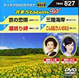 テイチクDVDカラオケ 音多StationW 827