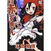 東京赤ずきん 1 (バーズコミックス)