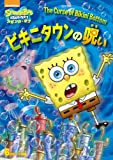 スポンジ・ボブ ビキニタウンの呪い[DVD]