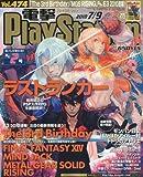 電撃 PlayStation (プレイステーション) 2010年 7/9号 [雑誌]