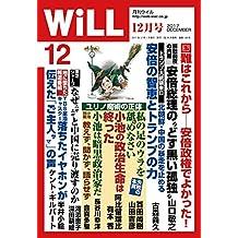 月刊WiLL (ウィル) 2017年 12月号 [雑誌]