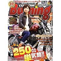 CUSTOM Burning ( カスタムバーニング ) 2009年 05月号 [雑誌]