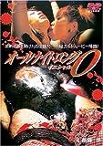 オールナイトロング・イニシャルO [DVD]