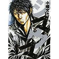 シマウマ 17 (ヤングキングコミックス)