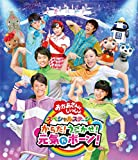 NHK「おかあさんといっしょ」スペシャルステージ からだ!うごかせ!元気だボーン![PCXK-50008][Blu-ray/ブルーレイ]