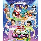 【メーカー特典あり】NHK「おかあさんといっしょ」スペシャルステージ からだ!うごかせ!元気だボーン![Blu-ray](スペシャルステッカー付き)