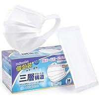 【広耳 日本国内検品】マスク 50枚入 個包装 耳痛くならない 不織布 三層構造使い捨て プリーツ型マスク