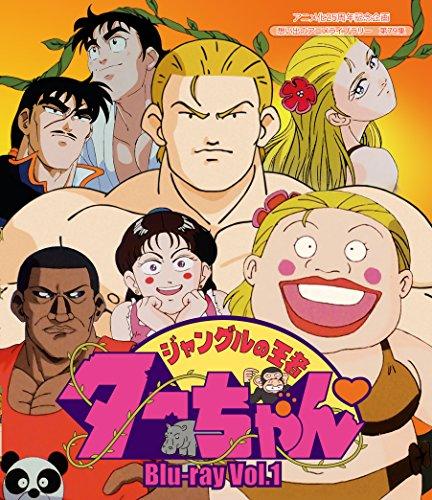 放送開始25周年記念企画 想い出のアニメライブラリー 第79集 ジャングルの王者ターちゃん Blu-ray  Vol.1