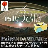 PalBeans(PalPANDA UD/UDx アップグレードキット)