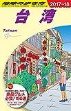 D10 地球の歩き方 台湾 2017~2018