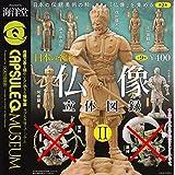カプセルQミュージアム 日本の至宝 仏像立体図録Ⅱ レアなし7種セット ガチャガチャ