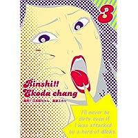 臨死!! 江古田ちゃん(3) (アフタヌーンコミックス)