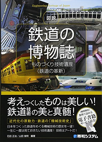図説 鉄道の博物誌 ものづくり技術遺産(鉄道の革新)の詳細を見る