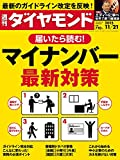 週刊ダイヤモンド 2015年11/21号 [雑誌]