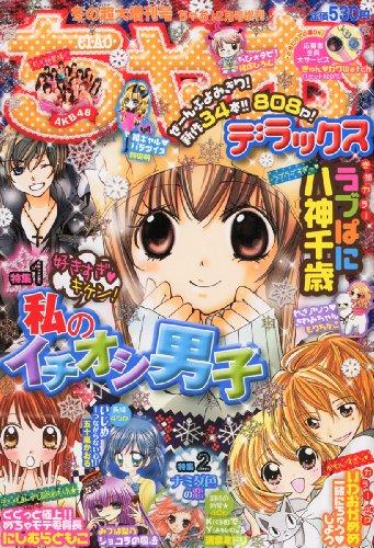 ちゃお DX (デラックス) 冬の大増刊号 2010年 12月号 [雑誌]