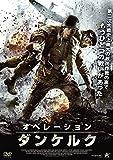 オペレーション・ダンケルク[ALBSD-2159][DVD]
