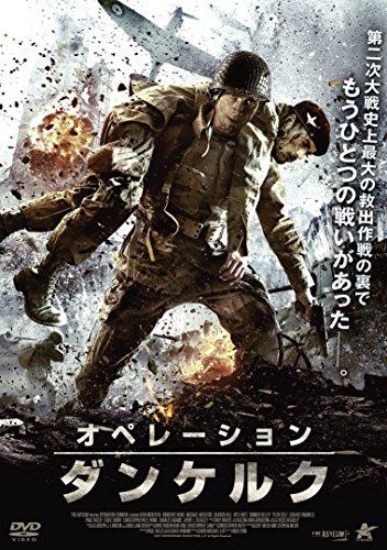 オペレーション・ダンケルク[DVD]