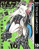 バイオーグ・トリニティ 10 (ヤングジャンプコミックスDIGITAL)