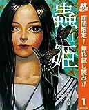 蟲姫【期間限定無料】 1 (ヤングジャンプコミックスDIGITAL)