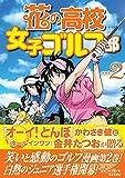 花の高校女子ゴルフ部 vol.2 (GOLF LESSON COMIC BOOK)
