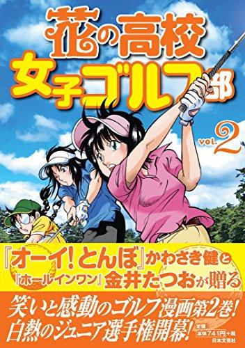 花の高校女子ゴルフ部 vol.2 (GOLF LESSON ...