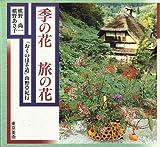 季の花 旅の花―『おくのほそ道』山野草紀行 画像
