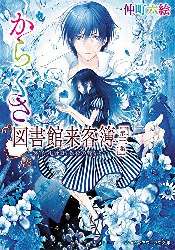 からくさ図書館来客簿 第三集 ~冥官・小野篁と短夜の昔語り~ (メディアワークス文庫)