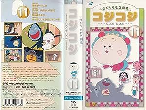コジコジ~COJI COJI~(11) [VHS]