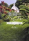 楽園のハレプレ - ハワイ教会500堂巡礼   (中央公論新社)