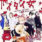 「イタイ女 〜NO PAIN,NO LOVE ? JAPAIN GIRLS in LOVE 〜」 (初回生産限定盤)(DVD付)(在庫あり。)