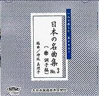 CD 一人で楽しむ箏テキスト CD 神坂真理子 編曲 日本の名曲集 No.3 (楽調子編) (送料など込)