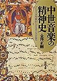 中世音楽の精神史: グレゴリオ聖歌からルネサンス音楽へ (河出文庫) 画像