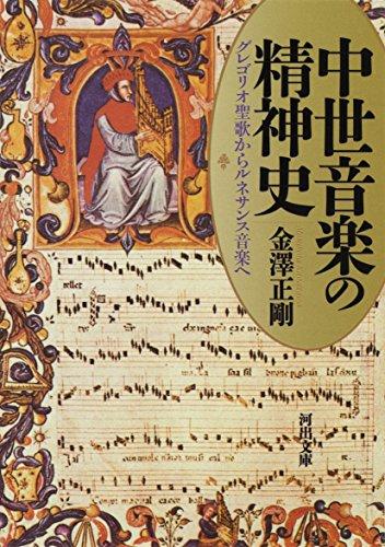 中世音楽の精神史: グレゴリオ聖歌からルネサンス音楽へ (河出文庫)の詳細を見る
