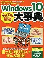 Windows10 なんでも解決大事典 (TJMOOK)