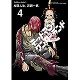 デッドマン・ワンダーランド(4) (角川コミックス・エース)