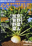 NHK 趣味の園芸 やさいの時間 2013年 02月号 [雑誌] 画像