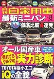 月刊 自家用車 2008年 08月号 [雑誌]