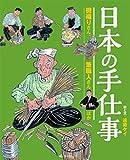 日本の手仕事—機織りさん・筆職人さんほか